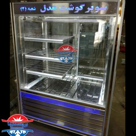 یخچال قصابی دو درب مناسب برای نگهداری گوشت